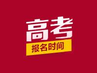 广西2018年普通高考报名10月15日启动