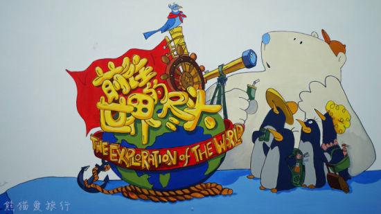 还很惊奇地发现了国内的一档电视节目《前往世界的尽头》在这里留下的壁画。