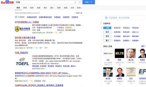 """在百度搜索关键词""""托福""""出现的页面"""