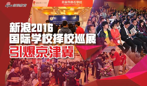 择校展引爆京城:国际学校更挑家庭软实力