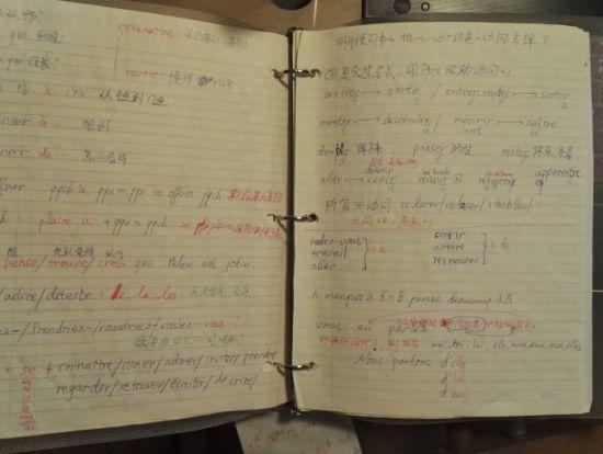 吉祥妈妈学法语的笔记