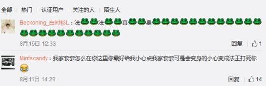 黄子韬还被黑为蛙总,所以他的微博下总会出现这样的情况。