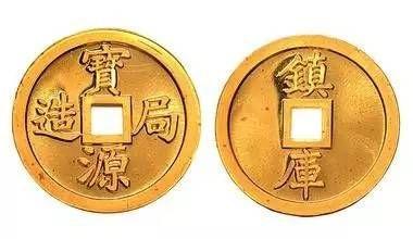 1990大清宝源金银钱