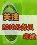 关注2010年国家公务员考试