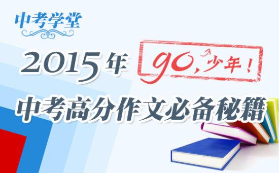 2015年中考高分作文必备秘籍