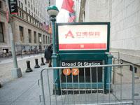 纽交所前的地铁站牌