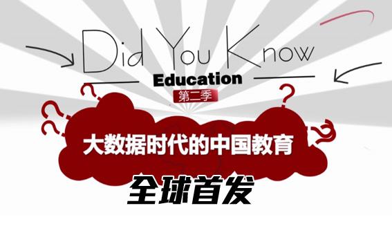 教育did you know第二季全球首发