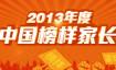 2013年度中国榜样家长
