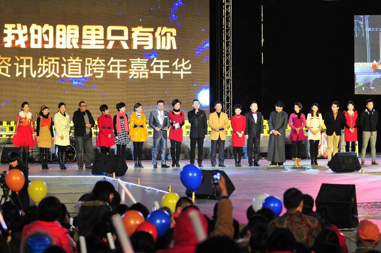 广西新闻资讯频道跨年嘉年华