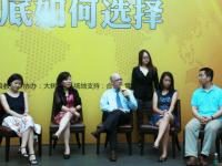 新浪家长沙龙圆桌论坛 看国际教育专家PK