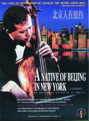 上世纪90年代的《北京人在纽约》引起了很多留学生的共鸣.