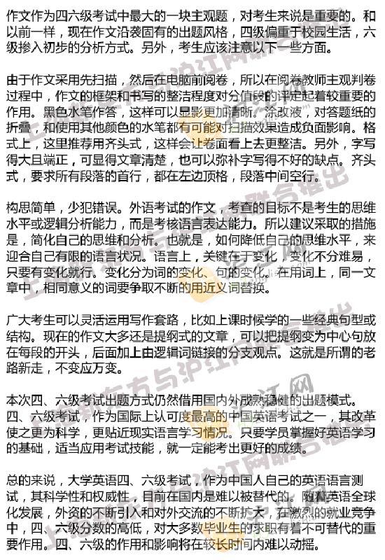 6月英语四级作文范文及评析(沪江新东方版)