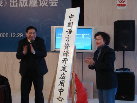 中国语言资源开发应用中心揭牌仪式在京举行(图)