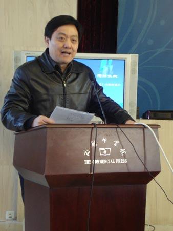 教育部语言文字应用研究所所长姚喜双研究员发言