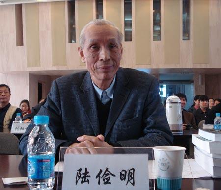 北京大学陆俭明教授发言