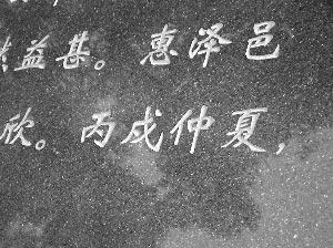 外地游客在常州红梅公园石碑上发现错别字