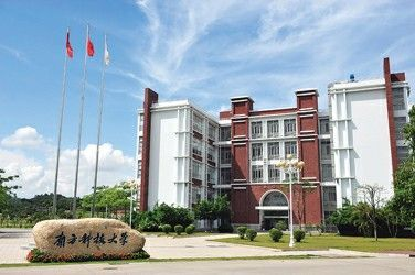 昨天,南方科技大学校园静悄悄,该校45名学生并未参加高考。