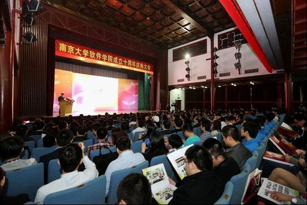 南京大学软件学院举行办学十周年庆