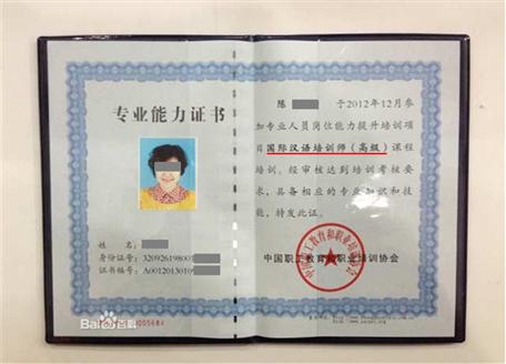 2013PAT对外汉语教师资格证受关注