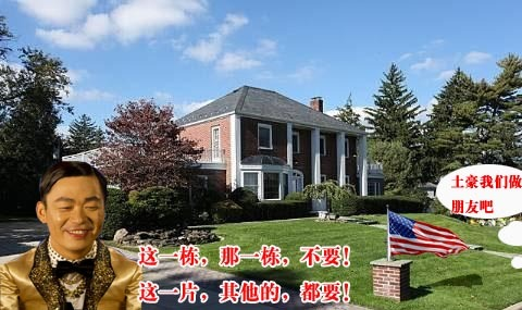 """中国土豪美国买房的7大""""土习惯"""""""