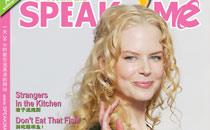 《SPEAK2ME》杂志封面