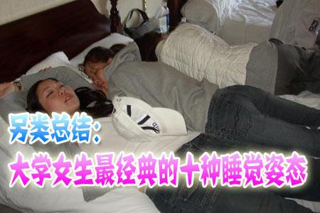 1月8日青春社区快报:大学女生十大最经典睡姿