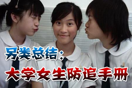 3月20日青春社区快报:大学女生超经典防追手册