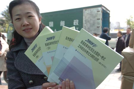 山东2008年高考《考试说明》解读(图)