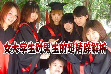 3月27日青春社区快报:女生对男生的超精辟解析