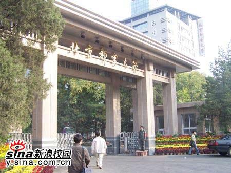 中国第一所邮电高等学府:北京邮电学院(图)