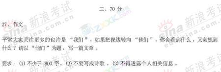 08上海卷高考作文题:他们(完整版)