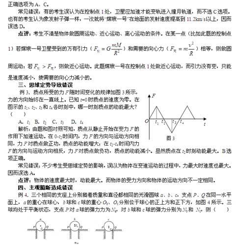 物理:第三章阅卷考场(二)