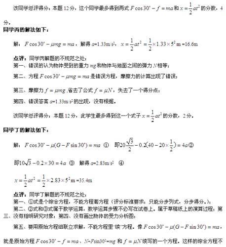 物理:第三章阅卷考场(三)