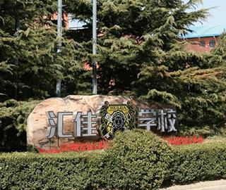 北京汇佳国际学校