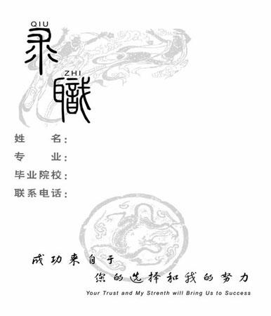 a4纸大小简历封面