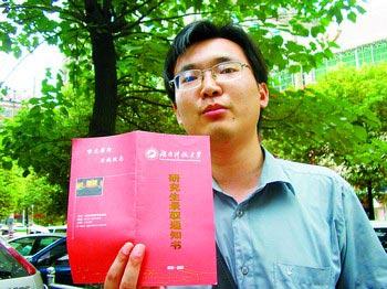 正文    前日,当戴欢收到湖南科技大学寄来的硕士研究生录取通知书时图片