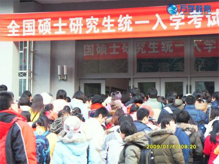 组图:2009年考研北京师范大学考点见闻