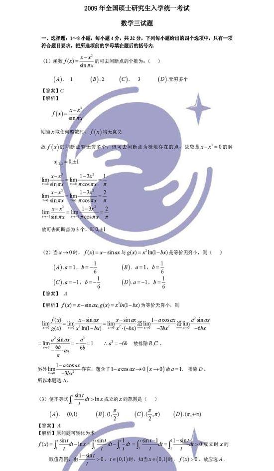 2009年考研数学真题解析数学三(万学海文)