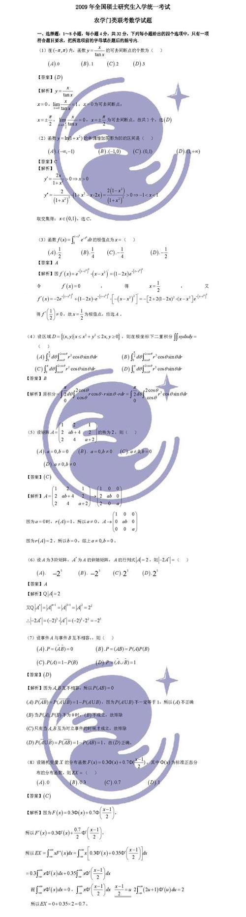 09考研农学门类联考数学试题及参考答案(海文)