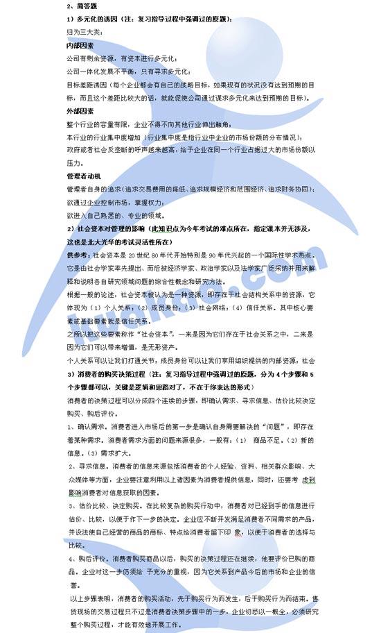 09年北京大学光华企业管理考研试题解析(2)