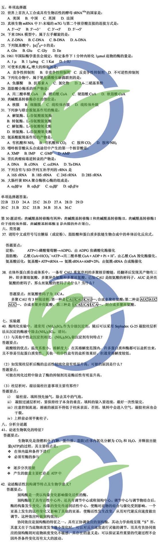2009年考研农学类生物化学真题答案