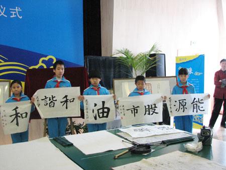 图文:史家胡同小学学生现场书写获奖字词