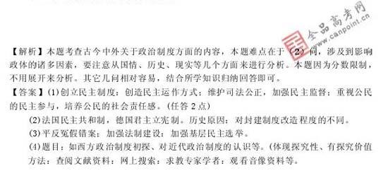2008年高考最有可能考到的20题(历史)(3)
