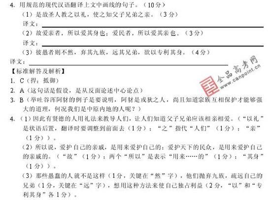 2008年高考最有可能考到的20题(语文)(5)