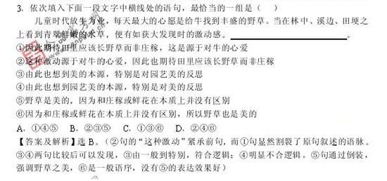 2008年高考最有可能考到的20题(语文)