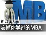 斯坦福:忘掉你学过的MBA