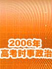 2006年高考时事政治