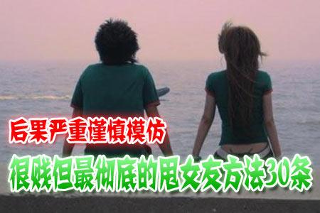 12月7日青春社区快报:能彻底甩掉女友的30狠招