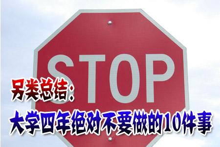 3月12日青春社区快报:大学绝对不要做的10件事