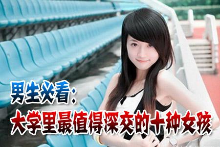 新浪青春社区快报:大学十种最值深交的女孩